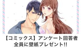 【コミックス】アンケート回答者全員に壁紙プレゼント!!