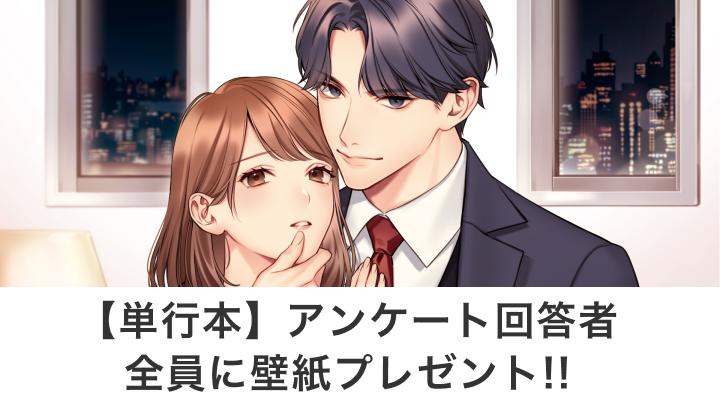 【単行本】アンケート回答者全員に壁紙プレゼント!!