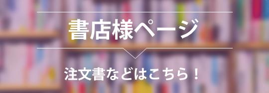 書店様ページ